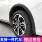 汽车轮眉 改装通用宽体仿碳纤维车轮装饰加宽挡泥板轮眉防撞胶条